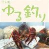 ザリガニ釣り/THE ゆる釣り