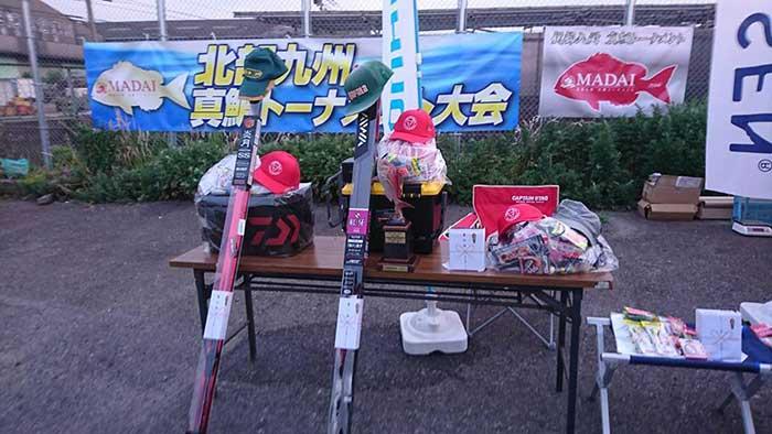 北部九州真鯛トーナメント賞品