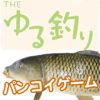 食パンで手軽に鯉(コイ)を釣る 『鯉のパン釣り=パンコイ』