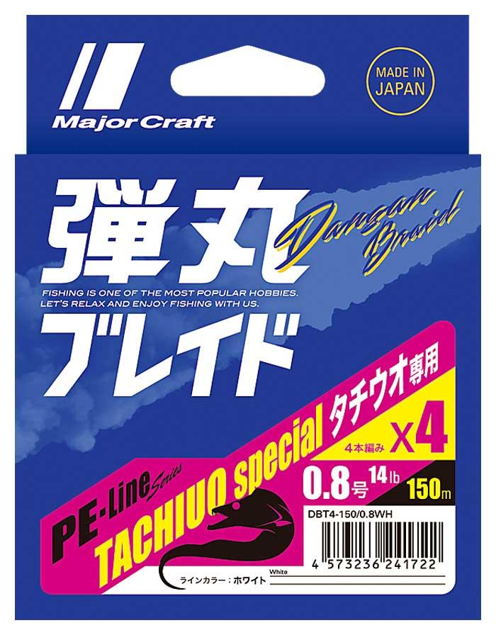 弾丸ブレイド X4