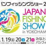 ジャパンフィッシングショー 2018(JAPAN FISHING SHOW 2018 -in YOKOHAMA-)