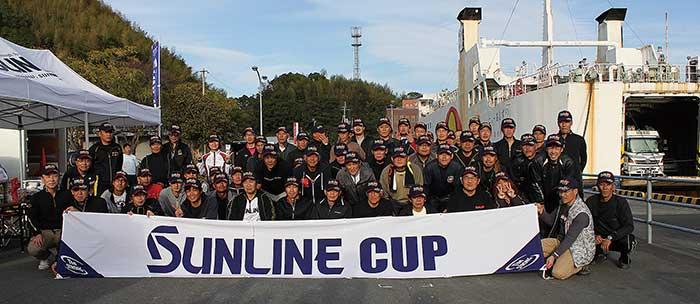 サンラインカップ