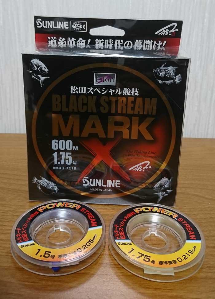 サンライン 松田スペシャル競技ブラックストリームマークX