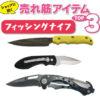 売れ筋アイテムTOP3 《フィッシングナイフ》