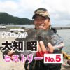 チヌ釣り名手・大知昭 ヒストリー No.5【釣技向上時代とウキの誕生】