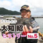 チヌ釣り名手・大知昭 ヒストリー 【第5回】釣技向上時代とウキの誕生