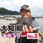 チヌ釣り名手・大知昭 ヒストリーNo.3 【G杯準優勝とグレ釣り】