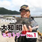 チヌ釣り名手・大知昭 ヒストリー No.1【名手のルーツと人生を変えた1匹】