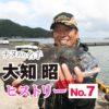チヌ釣り名手・大知昭 ヒストリー  【第7回】大知ウキ誕生!