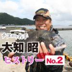チヌ釣り名手・大知昭 ヒストリーNo.2 【トーナメントへの参戦】