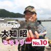 チヌ釣り名手・大知昭ヒストリー 【第10回】マルキユーカップチヌ優勝!