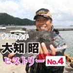 チヌ釣り名手・大知昭 ヒストリー 【第4回】グレ熱中時代