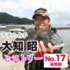 チヌ釣り名手・大知昭ヒストリー 【第17回 最終回】ジャパンカップクロダイ初代王者へ!