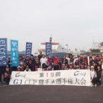 第19回G1カップ磯チヌ選手権大会