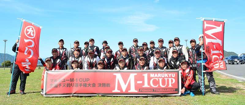 マルキユーM-1CUP 集合写真