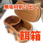 【PICK UP ITEM】無垢材削り出しの「美しい餌箱」