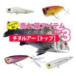 ショップの売れ筋ルアーTOP3 『チヌルアー【トップ】編』