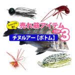 ショップの売れ筋ルアーTOP3 『チヌルアー【ボトム】編』
