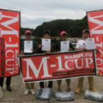 第6回マルキユーM-1カップ全国チヌ釣り選手権大会 九州地区代表決定戦