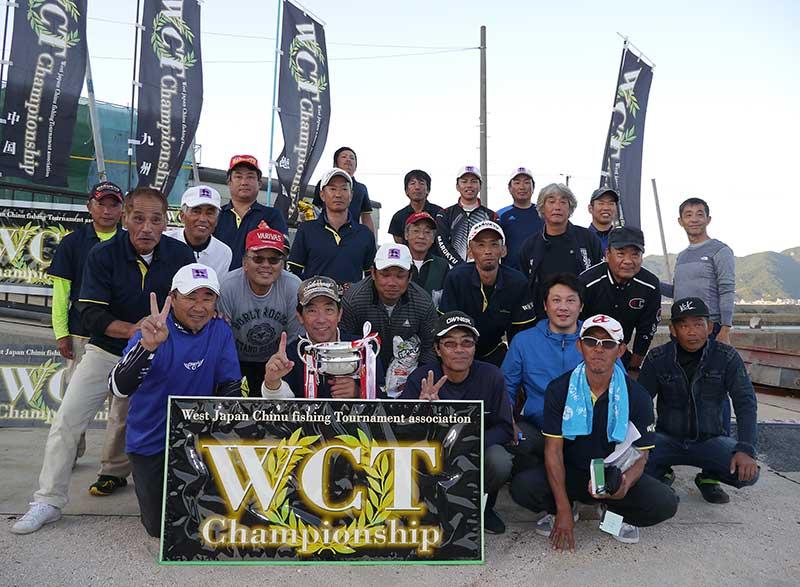 第9回 WCT 西日本チヌトーナメント