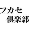 フカセ釣り専門サイト【フカセ倶楽部】プレオープンについて