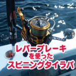 レバーブレーキを使用したスピニングタイラバ釣法について
